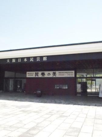 100509 大阪民藝館2.JPG