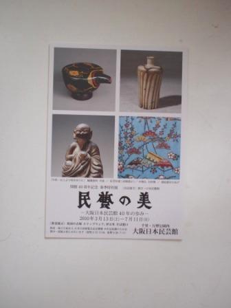 100509 大阪民藝館3.JPG