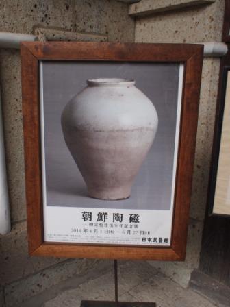100526 朝鮮陶磁.JPG