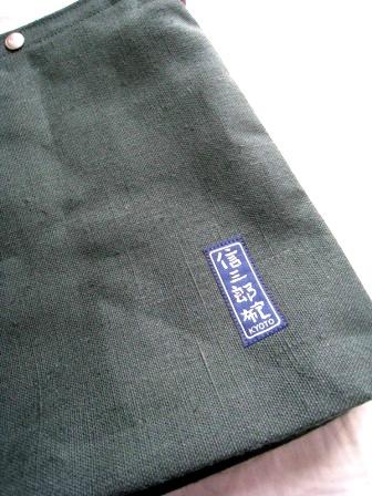 20080328 信三郎帆布2.JPG