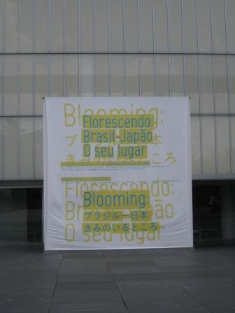 20080816 ブラジル2.JPG