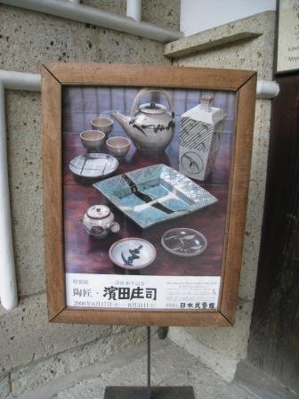 20080816 濱田.JPG