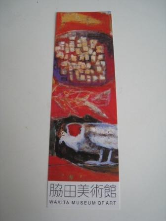 20080824 脇田4.JPG