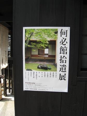 20080331 何必館.JPG