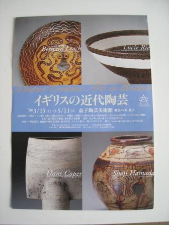 20080511  イギリスの近代陶芸.JPG