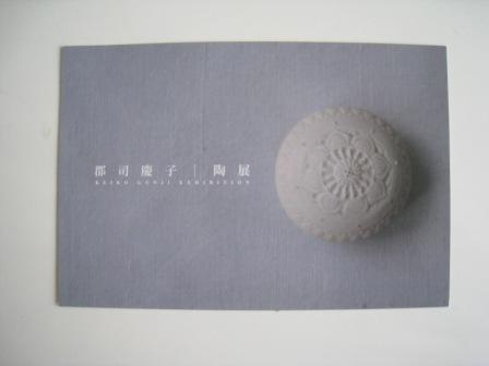 20080512 郡司慶子.JPG