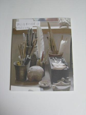 20080609 郡司2.JPG