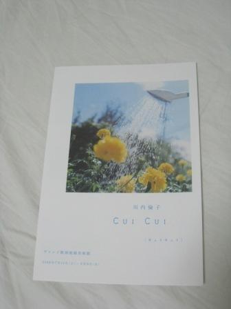 20080907 cuicui.JPG